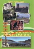 Природни туристически ресурси на България
