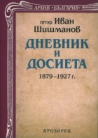 Дневник и досиета 1879 – 1927г.
