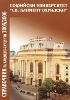 Справочник за кандидат-студенти 2005/2006: СУ