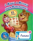 С Маша и Мечока учим Математика. Логика (83 стикера)