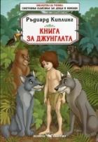 Книга за джунглата