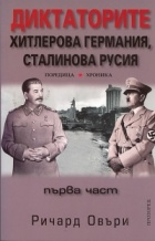 Диктаторите: Хитлерова Германия, Сталинова Русия Ч.1