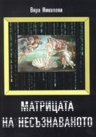 Матрицата на незъзнаваното: Философска реконструкция на психоанализата