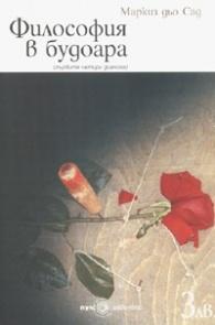 Философия в будоара /първите четири диалога/