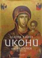 Златна книга Икони от България IX - XIX век