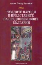 Чуждите народи в представите на средновековния българин
