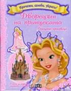 Прочети, сглоби, украси! Дворецът на принцесата: Спящата красавица