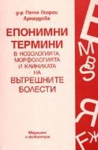 Епонимни термини в нозологията, морфологията и клиниката на вътрешните болести