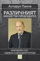 Различният министър-председател. Разговори със Симеон Сакскобурготски