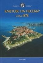 Кметовете на Несебър след 1878