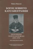 Богословието като биография. Протойерей Георги Флоровски (1893-1979): Био-библиография