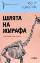 Шията на жирафа. Образователен роман