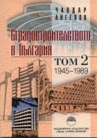 Сградостроителството в България Т.2: 1945-1989