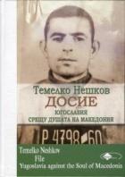 Темелко Нешков. Досие - Югославия срещу душата на Македония