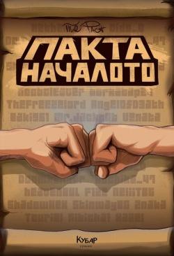 Пакта: Началото