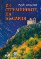Из стръмнините на България