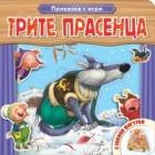 Трите прасенца (Приказка с игри с обемни фигурки)
