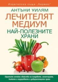 Лечителят Медиум: Най-полезните храни