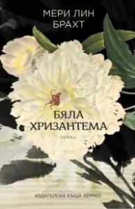 Бяла хризантема