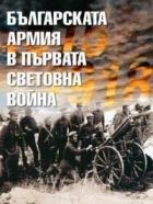 Българската армия в Първата световна война 1915-1918
