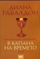 В капана на времето Книга втора от епоса