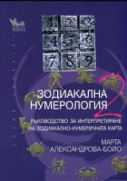 Зодиакална нумерология 2: Ръководство за интерпретиране на зодиакално-нумерологичната карта