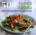 500 Суперхрани: Единствената колекция от ястия със суперхрани, която ви трябва