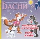 Басни: Лисицата и гроздето; Вълк и куче