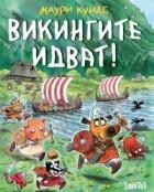 Викингите идват!