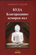 Буда. Благородният осморен път