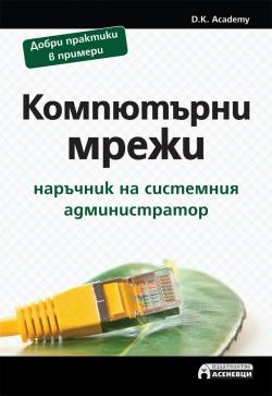Компютърни мрежи - наръчник на системния администратор