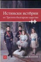 Истински истории от Третото българско царство