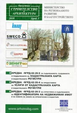 Наредби №РД-02-20-5; №РД-02-20-4; №РД-02-20-03 за кадастралната карта и регистри