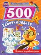 Мисли и решавай! 500 забавни задачи (в помощ на учебния процес)