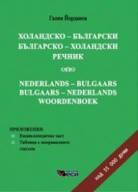 Холандско- български/ Българско- холандски речник