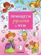 Принцеси, русалки и феи. Игри