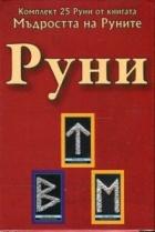 Руни. Комплект 25 Руни от книгата