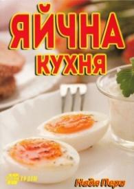 Яйчна кухня