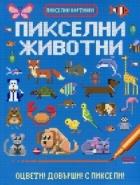 Пикселни животни (Оцвети! Довърши! С пиксели!)