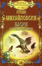 Басни и стихотворения/ Стоян Михайловски
