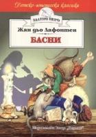 Басни/ Лафонтен