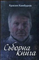 Съборна книга