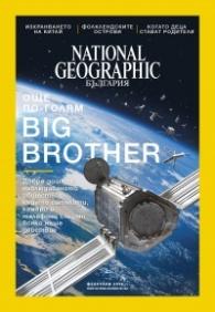 National Geographic България 02/2018