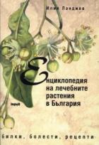 Енциклопедия на лечебните растения в България. Билки, болести, рецепти