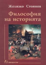 Философия на историята