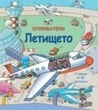 Откриватели: Летището. С повече от 50 двойни капачета
