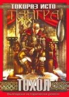 Тангра Т.1: Тохол