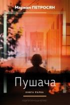 Пушача Кн. 1