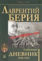 Тайният дневник 1938-1942: