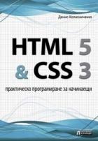 HTML 5 & CSS 3: Практическо програмиране за начинаещи